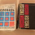 Отдается в дар Русско-английские словари