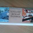 Отдается в дар Набор открыток «Музей-усадьба Л.Н.Толстого Ясная Поляна» изд.«Планета», Москва, 1976г.