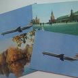 Отдается в дар Открытки советские от Аэрофлота