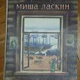 Отдается в дар Хорошие детские книжки времен СССР