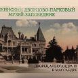 Отдается в дар Входной билет в Массандровский дворец