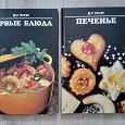 Отдается в дар Книги кулинарные