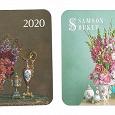 Отдается в дар Карманные календарики, 2020год
