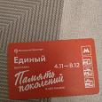 Отдается в дар Билетик в метро