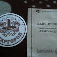 Отдается в дар Бирдекель Чешская пивоварня «Старгород»