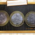 Отдается в дар Монеты 10 рублей Тюменская область, Ржев, Зубцов