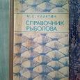 Отдается в дар Книга советская