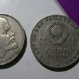 Отдается в дар Рубль 100 лет ВИ Ленина