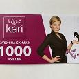 Отдается в дар Купон на скидку 1000 руб. в Kari обувь