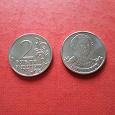 Отдается в дар Монета 2 рубля
