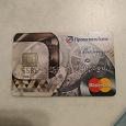 Отдается в дар Банковская карта