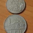 Отдается в дар Монеты в коллекцию Румынии