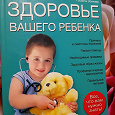 Отдается в дар Книга здоровье Вашего ребенка