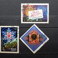 Отдается в дар Новогодние марки СССР семидесятых годов.