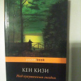 Отдается в дар Книга Кен Кизи — Над кукушкиным гнездом