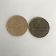 Отдается в дар Монеты 3 копейки, 1957 и 1991 год