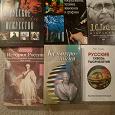 Отдается в дар Книги по истории и культуре