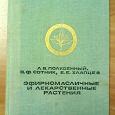 Отдается в дар Книга \Эфирномасличные и Лекарственные растения