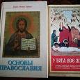Отдается в дар Книги православным