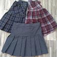 Отдается в дар Школьные юбки
