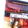 Отдается в дар Книга Литвиновых