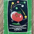 Отдается в дар Книга «Необыкновенное в обыкновенных овощах»