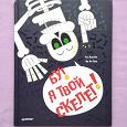 Отдается в дар Детская книга про скелет
