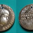 Отдается в дар Сувенирная медаль