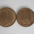 Отдается в дар Монеты 1 рубль, 1992 год.