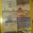 Отдается в дар 4 книги Сергеев-Ценский «Преображение России» 1988г.