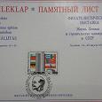 Отдается в дар Памятный лист с филвыставки Будапешт 1974 г.