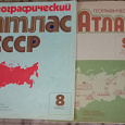 Отдается в дар Атлас географический из СССР