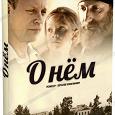 Отдается в дар DVD «О нём».