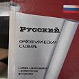 Отдается в дар Орфографический словарь для школьника