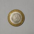 Отдается в дар Монета Татарстан