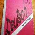 Отдается в дар книга для чтения «немецкий язык. учебное пособие 7 класс»