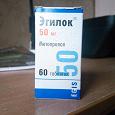 Отдается в дар Эгилок 50 мг