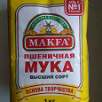 Отдается в дар Мука пшеничная Макфа 1 кг