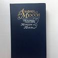 Отдается в дар Зарубежная литература 19 века Альфред де Мюссе новеллы, пьесы