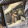 Отдается в дар Книга стихи и сказки Пушкина