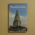 Отдается в дар Книга. Православие.
