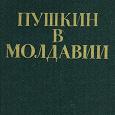 Отдается в дар Книга Б.Трубецкой «Пушкин в Молдавии»