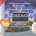 Отдается в дар Маска для лица с биозолотом «DIZAO»
