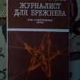 Отдается в дар Незнанский Ф., Тополь Э. Журналист для Брежнева или Смертельные игры.