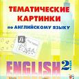 Отдается в дар Пособие по английскому языку