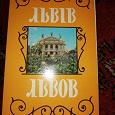 Отдается в дар Набор открыток Львов
