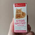 Отдается в дар Таблетки для кошек