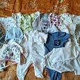 Отдается в дар Одежда для новорожденного мальчика