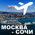 Отдается в дар Москва-Сочи-Москва