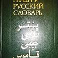 Отдается в дар Книги для изучения языка пушту
